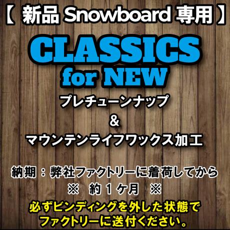 【新品スノーボード専用・CLASSICS for NEW】プレサンディング&マウンテンライフワックス加工