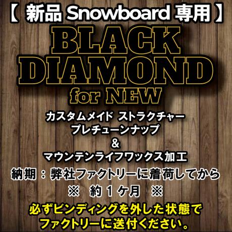 【新品スノーボード専用・BLACK DIAMOND for NEW】カスタムメイド プレストラクチャー&マウンテンライフワックス加工