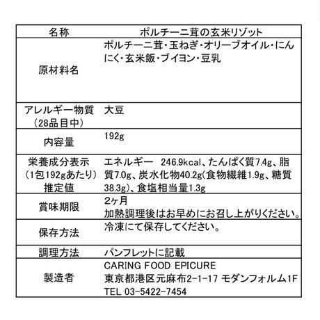 ポルチーニ茸の玄米  リゾット ×3パック