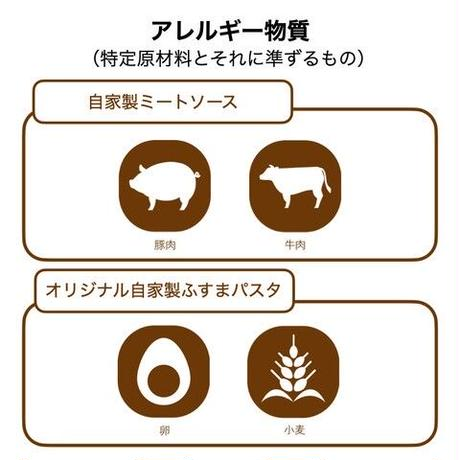 <糖質オフ>パスタセットオリジナル低GIふすま麺×2 +自家製ミートソース×2