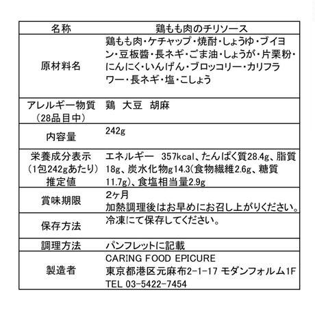 【贈り物に】フローズン・エピ 9種ギフトセット★送料無料★