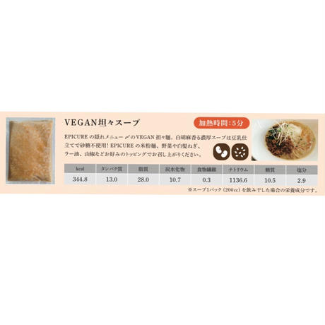 <Veganグルテンフリー>春色坦々麺セット(大豆ミート入り)  坦々スープ×2パック ビーツの紅麺×2