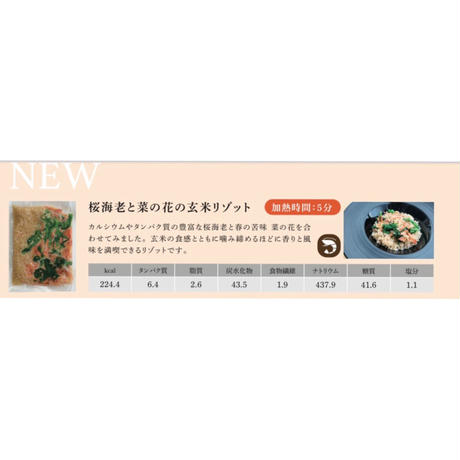 【外出自粛応援①】桜海老と菜の花のリゾット ×3パック