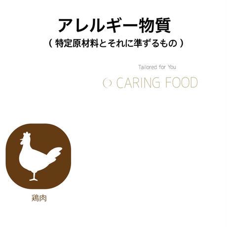 鶏と生姜の薬膳スープ×3パック