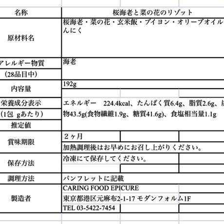 桜海老と菜の花のリゾット ×3パック
