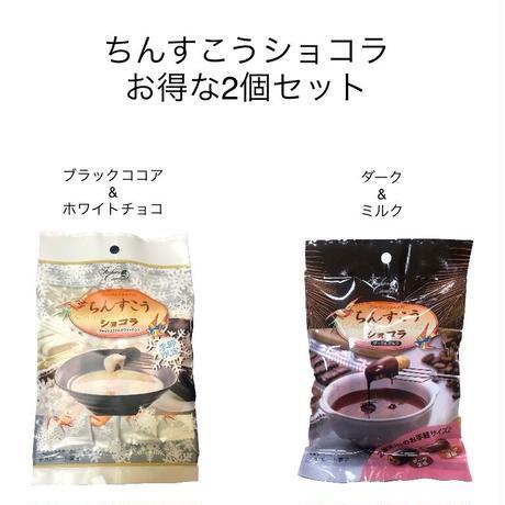 ちんすこうショコラ 2袋セット