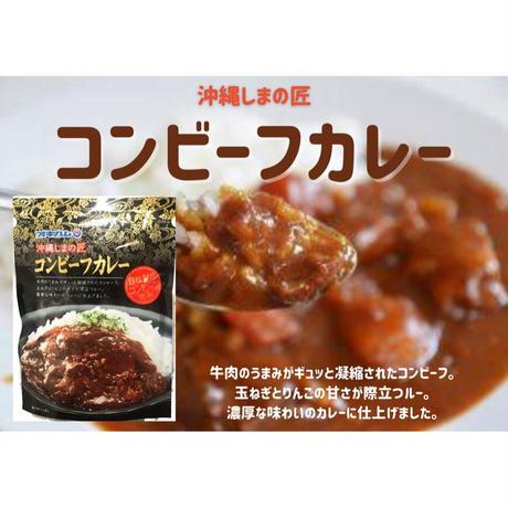【送料込み】オキハム コンビーフカレー レトルト 3個セット ※同梱不可