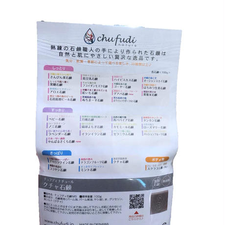 沖縄美容 3点セット(クチャ石鹸1個 フェイスマスクシート2枚)