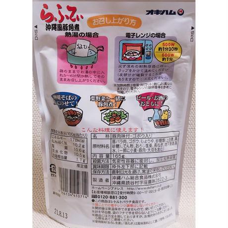 オキハム らふてぃ レトルト 165g  5個以上購入で5%OFF