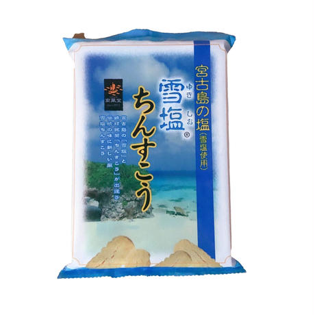 南風堂 雪塩ちんすこう 袋パック(2×8袋)各種 5個以上購入で5%OFF