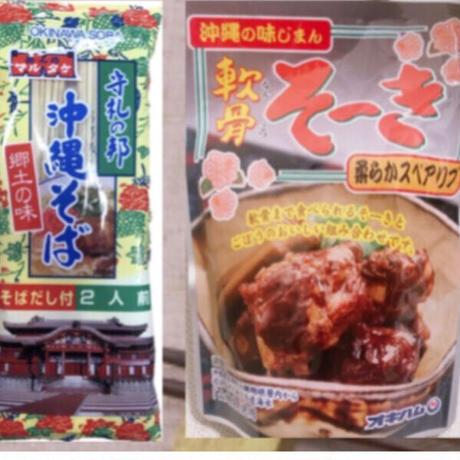 マルタケ食品 沖縄そば(2人前) 軟骨ソーキ お試しセット