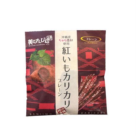 【送料込み】紅芋かりかり プレーン お得な2個セット