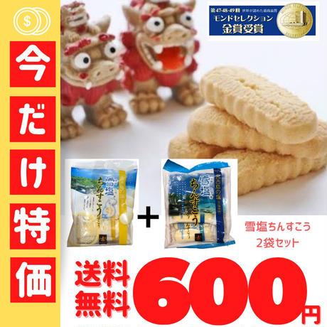 【送料込み】南風堂 雪塩ちんすこう 袋パック(2×3袋)   お得な2個セット