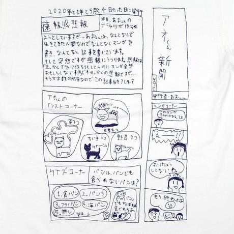 アオくん新聞Tシャツ