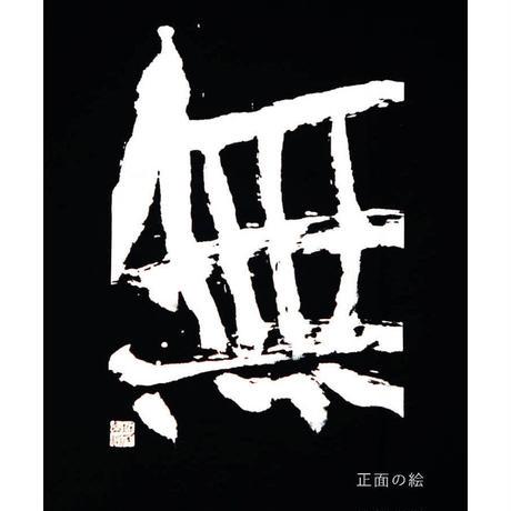 hs025-堀尾貞治
