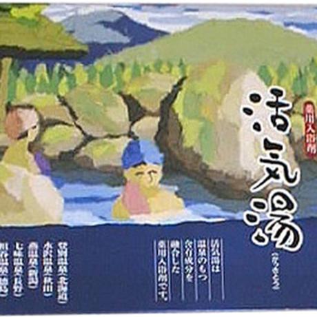 日本製入浴剤)薬用入浴剤 活気湯(かっきとう)30包 箱入
