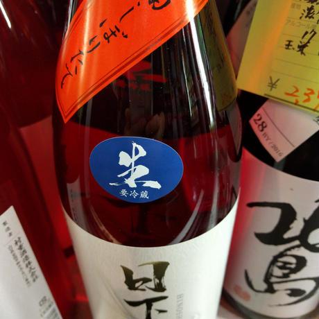 1.8L  新酒  日下無双 しぼりたて 純米生原酒
