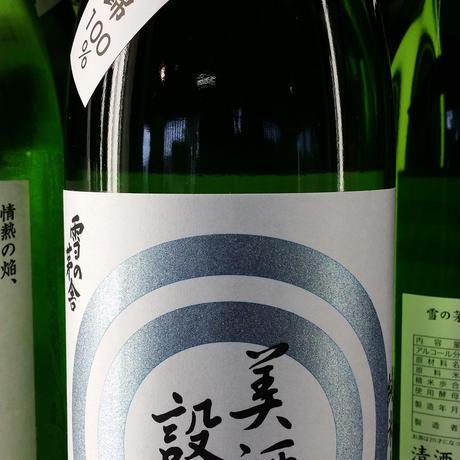【お一人様 1本】720ml  美酒の設計  山田錦