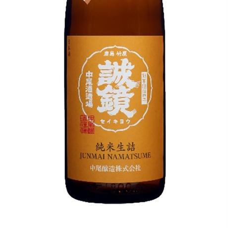 1.8Lのみ 誠鏡 ひやおろし 純米原酒生詰