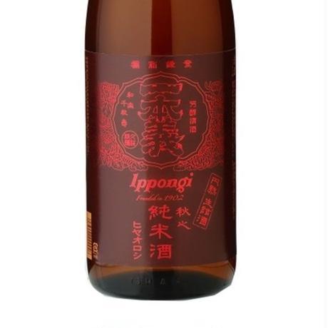 1.8Lのみ 一本義  秋之純米酒 ヒヤオロシ 円熟生詰酒