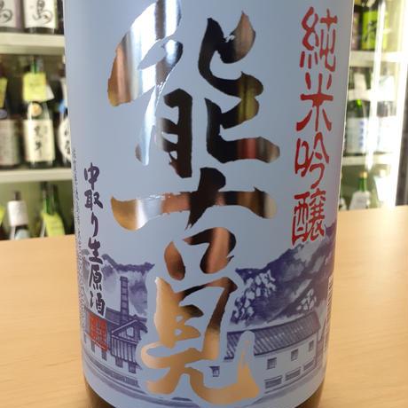 🆒1800ml  能古見  中取り  純米吟醸生原酒