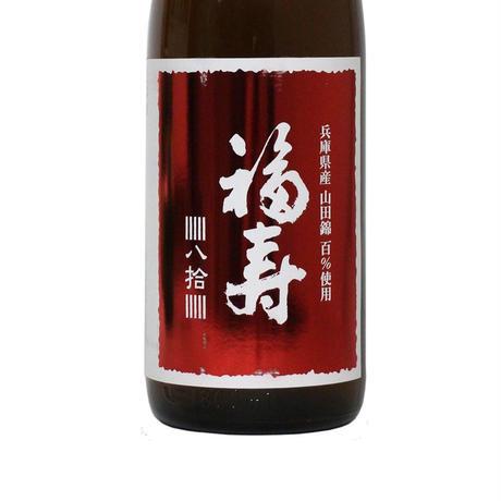 1.8Lのみ 福寿 山田錦80% ひやおろし(普通酒)
