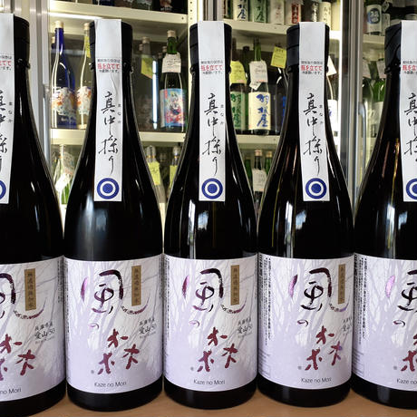 🆒超レア‼️New‼️😉初入荷❗❗風の森  愛山50%真中採り  純米大吟醸生原酒