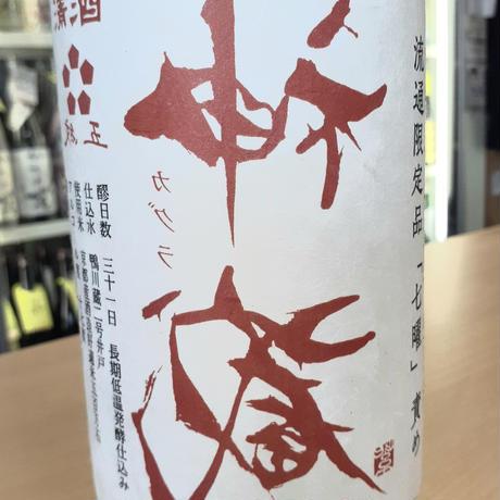 🆒1.8のみ  うら神蔵「七耀70%」責め取り  純米無濾過生原酒