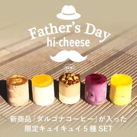 【限定SET】CUI CUI / レアチーズ5種セット(ダルゴナコーヒー入り)