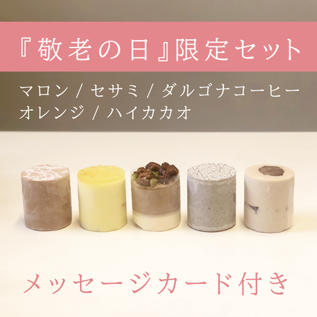 【敬老の日限定セット】CUI CUI / レアチーズ5種セット(カード付)