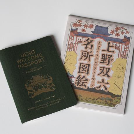 上野ウェルカムパスポート【常設展等パスポート】ベーシックタイプ