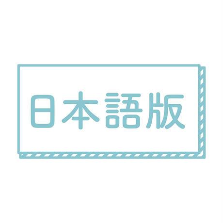 世界の七不思議 第二版 日本語版