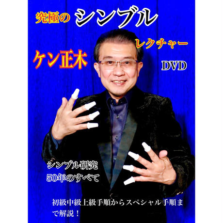 DVD ケン正木 究極のシンブル