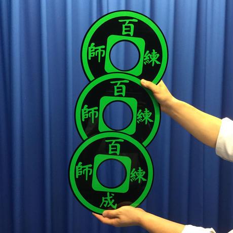 リングtoチャイニーズコイン(緑)