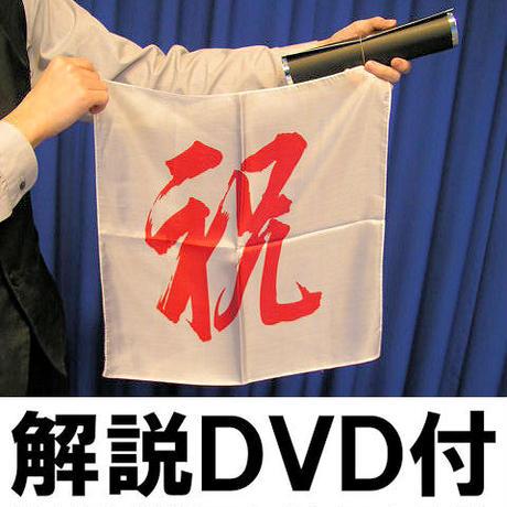 スーパーダイチューブブライダル(解説DVD付)