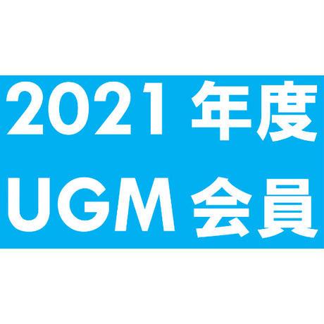 2021年度UGM会員