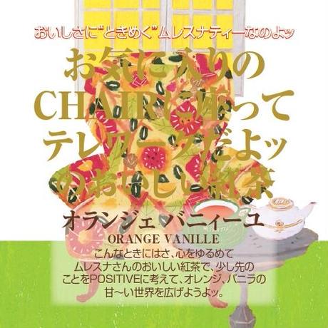 【オランジェ バニーユ】 宇治紅茶館がセレクトした David tea collection