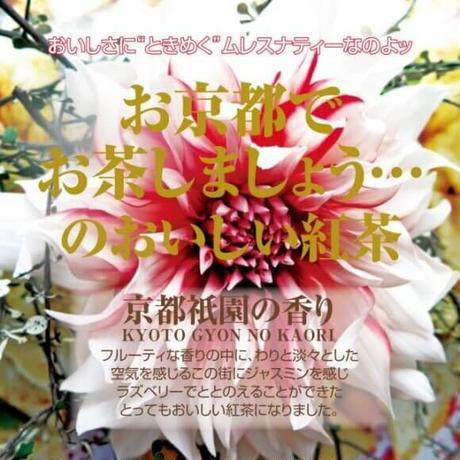 【京都祇園の香り】 宇治紅茶館がセレクトした David tea collection