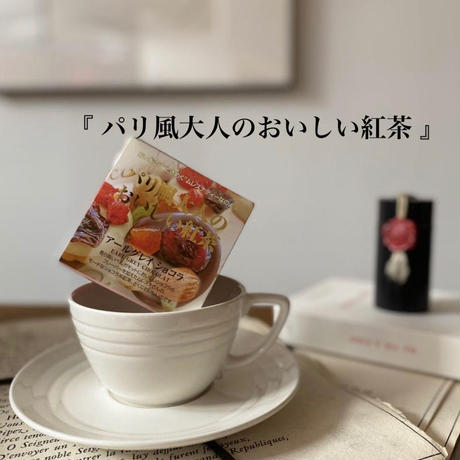 🌱David tea collection【アールグレイショコラ】宇治紅茶館セレクト