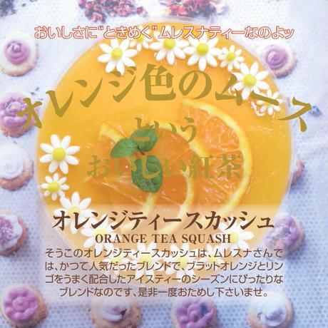 🌱NEW【オレンジティースカッシュ】 宇治紅茶館がセレクトした David tea collection