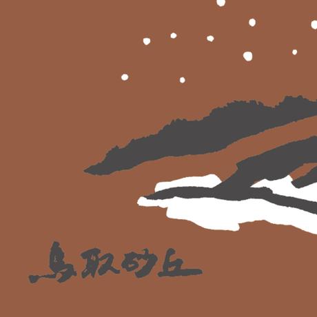 鳥取砂丘てぬぐい