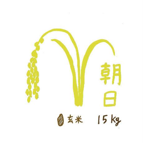 自然栽培米 朝日 玄米15kg 2019年度産
