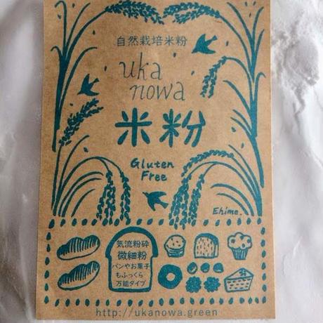 自然栽培米朝日米粉  700g