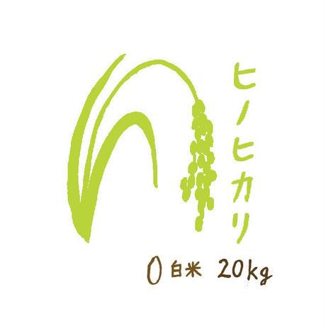 自然栽培米 ヒノヒカリ 白米20kg 2018年度産