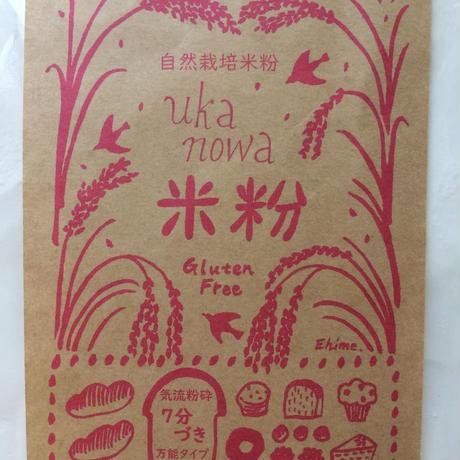 自然栽培米朝日米粉 7分づき  700g