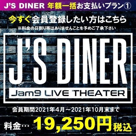 【配信ライブ】J'S DINER 年間一括お支払いプラン(4月より有効)