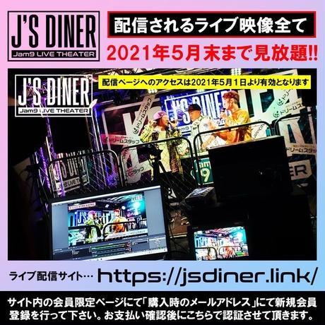 【配信ライブ】J'S DINER 月額見放題チケット(5月)