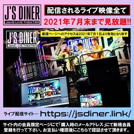 【配信ライブ】J'S DINER 月額見放題チケット(7月)