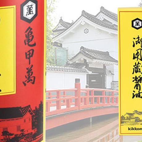 キッコーマン御用蔵醤油 5本セット(箱入)