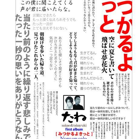 たね みつかるよ きっと(音楽CD)アルバム10曲入り